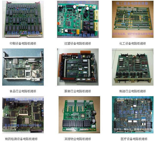 电路板维修_电路板维修|工业电源维修|变频器维修|器