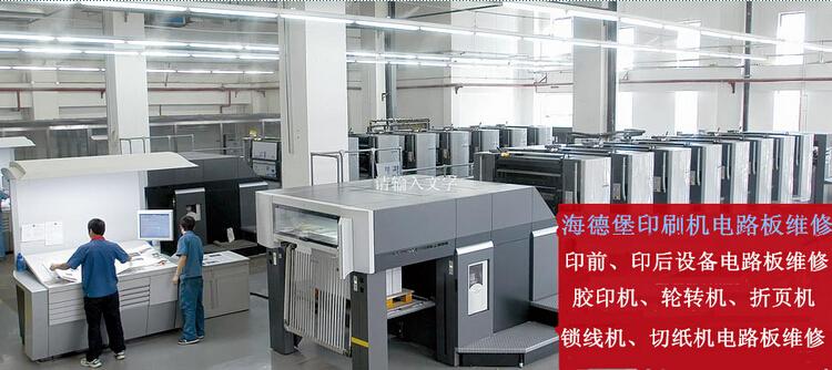 印刷厂海德堡印刷机维修成功案例